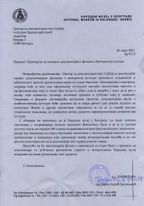 Препорука (писмо подршке) Народног музеја у Београду