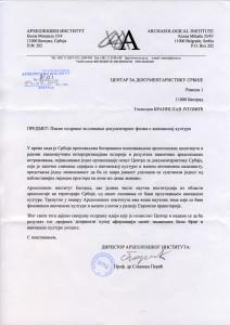 Писмо подршке Археолошког института ЦДС-у